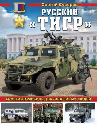 Русский «Тигр» [Бронеавтомобиль для «вежливых людей»]