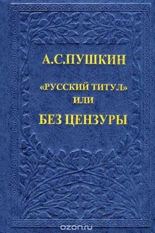 Русский титул, или Без цензуры