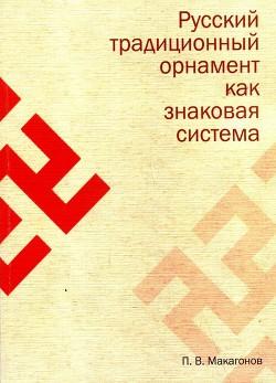 Русский традиционный орнамент как знаковая система
