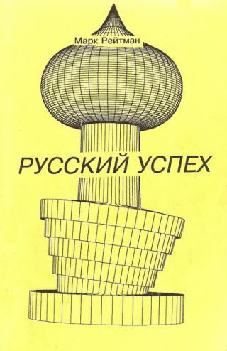 Русский успех. Очерки о россиянах, добившихся успеха в США