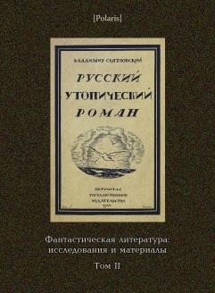 Русский утопический роман