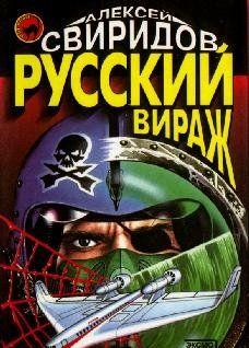 Русский вираж