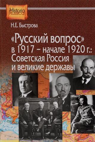 «Русский вопрос» в 1917 — начале 1920 г.: Советская Россия и великие державы