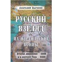 Русский взгляд на израильские войны: Вторая Ливанская – 2006 и в секторе Газа – 2009