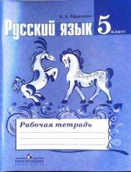 Русский язык. 5 класс.Рабочая тетрадь