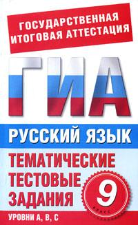 Русский язык. 9класс. Тематические тестовые задания для подготовки к ГИА