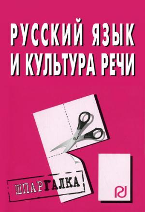 Русский язык и культура речи: Шпаргалка