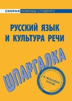 Русский язык и культура речи. Шпаргалка