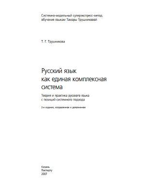 Русский язык как единая комплексная система (Теория и практика русского языка с позиций системного подхода)
