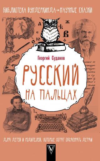 Русский язык на пальцах