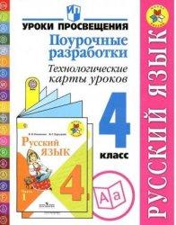 Русский язык: Поурочные разработки:Технологические карты уроков:4 класс.