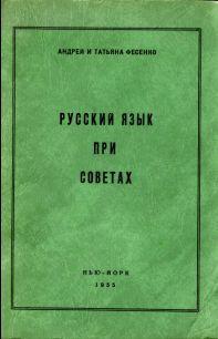 Русский язык при Советах