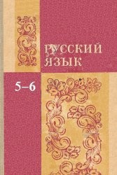 Русский язык (учебник для 5-6 класса)