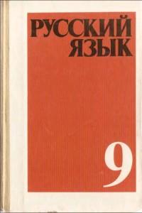 Русский язык. Учебник для 9 класса средней школы