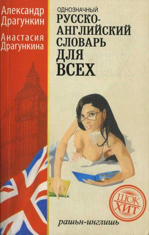 Русско-английский словарь для всех
