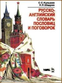 Русско-английский словарь пословиц и поговорок
