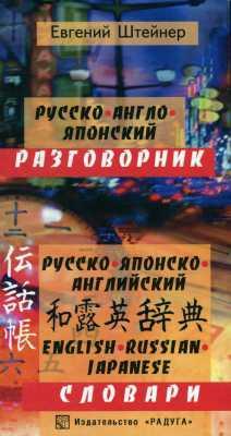 Русско-англо-японский разговорник и словарь.
