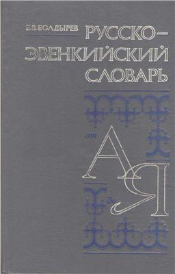 Русско-эвенкийский словарь