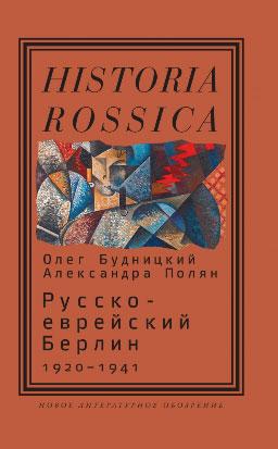 Русско-еврейский Берлин 1920-1941