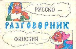 Русско - финский разговорник