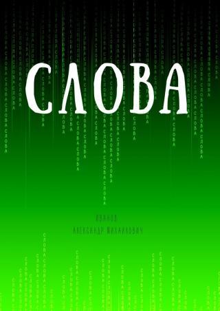Русско-испанский авиатехнический словарь