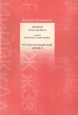 Русско-итальянский архив. Том II