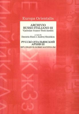 Русско-итальянский архив. Том III