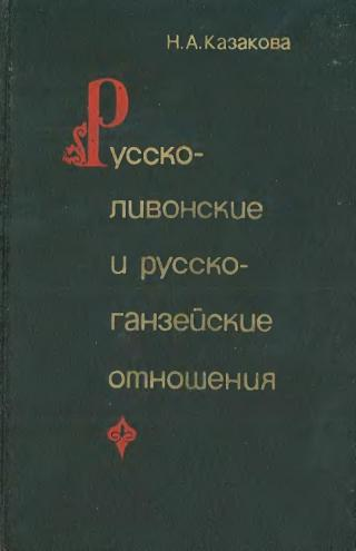 Русско-ливонско-ганзейские отношения. Конец XIV — начало XVI в.