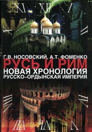 Русско-Ордынская империя и Библия