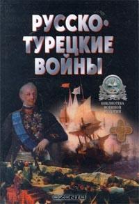 Русско-Турецкие войны.