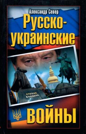 Русско-украинские войны