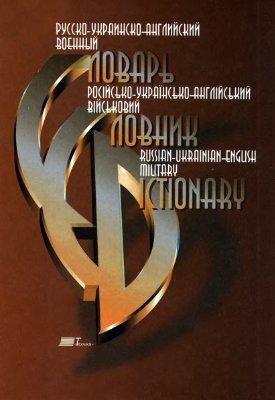 Русско-украинско-английский военный словарь