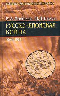 Русско-японская война 1904–1905 гг. Действия на море