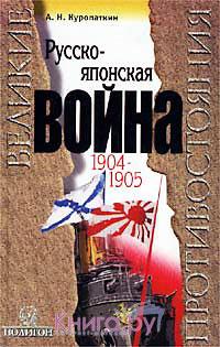 Русско-японская война, 1904-1905: Итоги войны.