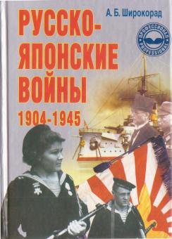 Русско-японские войны 1904—1945