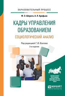 Русское духовное образование