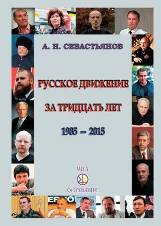 Русское движение за тридцать лет (1985-2015) [Записки очевидца]