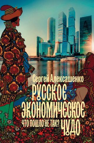 Русское экономическое чудо: что пошло не так? [litres]
