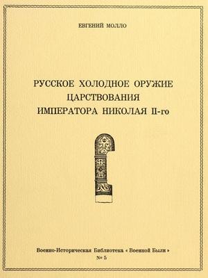 Русское холодное оружие царствования Императора Николая II-го