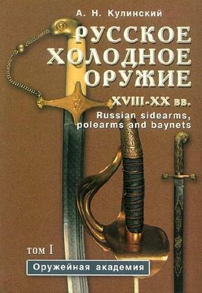 Русское холодное оружие XVII-XX вв. Том 1