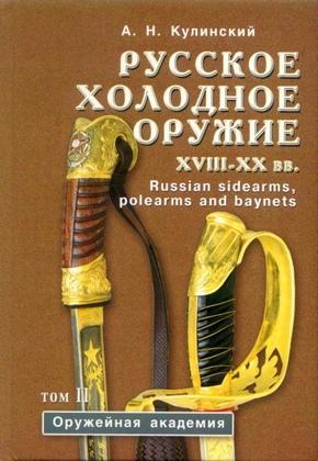 Русское холодное оружие XVII-XX вв. Том 2