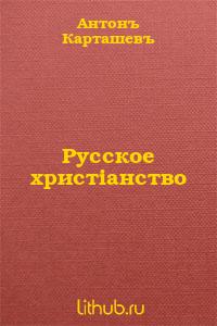 Русское христіанство