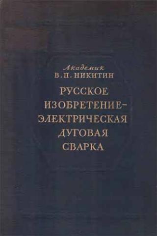 Русское изобретение – электрическая дуговая сварка