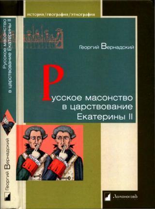 Русское масонство в царствование Екатерины II [Илл. И.Тибиловой]