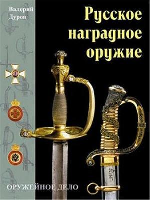 Русское наградное оружие