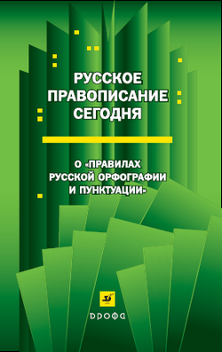 Русское правописание сегодня: О «Правилах русской орфографии и пунктуации»