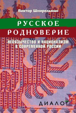 Русское родноверие [Неоязычество и национализм в современной России]