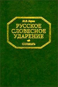 Русское словесное ударение