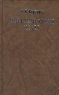 Русское собрание. 1900-1917