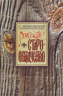 Русское Старообрядчество. Духовные движения семнадцатого века